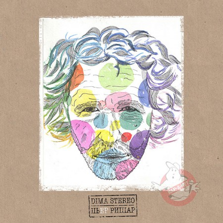 RAN124CD_Dima-Stereo-Пьер-Ришар-EP-2015-cover-1-front
