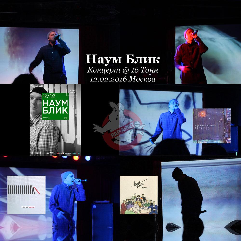 Наум Блик • Концерт @ 16 Тонн 12.02.2016 RAN129CD • (Rap'A Net)